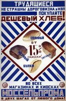 Рекламный плакат Моссельпрома