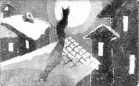 Кошка (А. Богатырева, акватинта, резерваж)